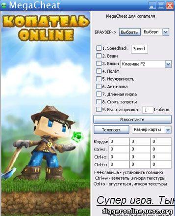 Мега Чит 4.6 на копатель онлайн